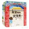 到故宫里看怪兽丨给7-12岁孩子最富创意的童话书(已售罄)